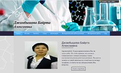 персональный сайт учителя химии Джамбышевой Б.А.